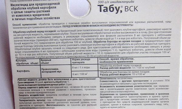Инструкция по применению препарата Табу